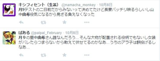 yukitwitter1