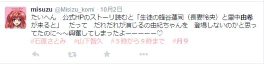 yukitwitter2