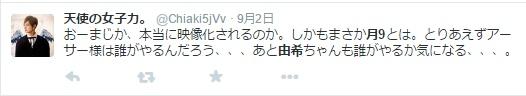 yukitwitter3