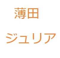 ラジオ 薄田 ジュリア 辛坊治郎 Sunday