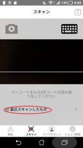 ZARA アプリ スキャン