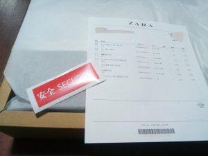 ZARA 返品 交換 梱包